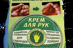Крем для рук: ЭКСПРЕСС ПОМОЩЬ