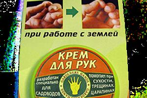 Крем для рук: Восстанавливающий воздействие